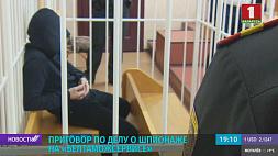 Суд вынес приговор по делу о шпионаже на Белтаможсервисе  Суд вынес рашэнне па справе аб шпіянажы на Белмытсэрвісе