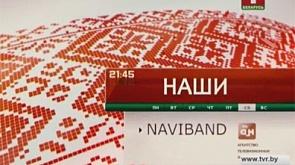 """NaviBand в проекте """"Наши"""""""
