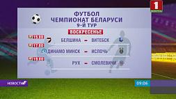 Девятый тур Высшей лиги завершится тремя футбольными матчами