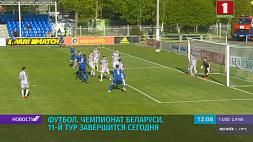 """Футбольный клуб """"Минск"""" возвращается Футбольны клуб """"Мінск"""" вяртаецца"""