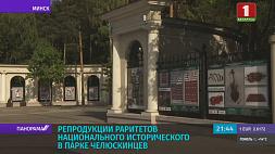 Репродукции раритетов Национального исторического музея в парке Челюскинцев
