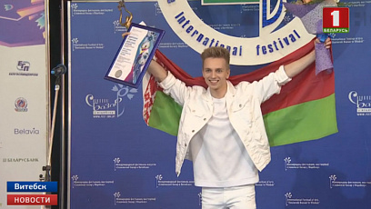 """Беларусь и Израиль поделили вторую премию конкурса """"Витебск-2019"""""""
