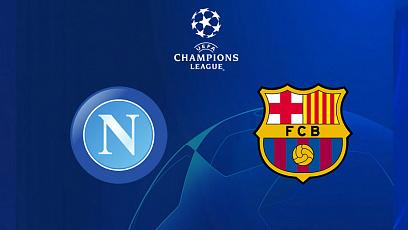 "Футбол. Лига чемпионов УЕФА. 1/8 финала. ""Наполи"" - ""Барселона"" 1:1"