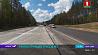 Реконструкция автомагистралей продолжается в Минской области Рэканструкцыя аўтамагістраляў працягваецца ў Мінскай вобласці