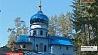 Все церкви столичного региона проверяют спасатели Усе цэрквы сталічнага рэгіёна правяраюць ратавальнікі