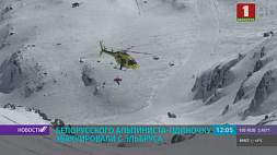 Белорусского альпиниста-одиночку эвакуировали с Эльбруса  Беларускага альпініста-адзіночку эвакуіравалі з Эльбруса