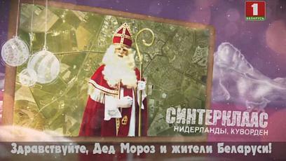 """""""В эфире Дед Мороз!"""" Поздравление от Синтерклааса"""