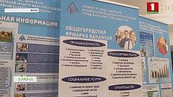 В Минской области самый низкий уровень безработицы по стране