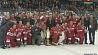 Минск в очередной раз принимает большой хоккей