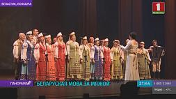 В Белостоке состоялся крупнейший фестиваль белорусской песни У Беластоку адбыўся найбуйнейшы фестываль беларускай песні