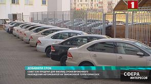 Совет ЕЭК продлил для физлиц сроки временного нахождения автомобилей на таможенной территории ЕАЭС