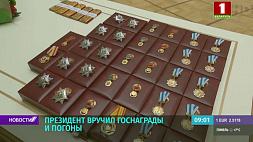 Президент вручил госнаграды и погоны Прэзідэнт уручыў дзяржузнагароды і пагоны