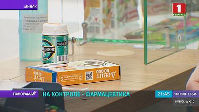 "Как пандемия отразилась на фармацевтике? В новой серии проекта ""На контроле Президента"""