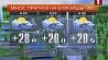 Прогноз погоды на 4 мая Прагноз надвор'я на 4 мая