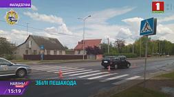 В Молодечно в ДТП пострадал несовершеннолетний пешеход. В Минске Mercedes сбил пенсионера