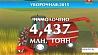 Две области перешагнули барьер в миллион тонн зерна Дзве вобласці перасягнулі бар'ер у мільён тон збожжа Two Belarusian regions harvest 1 million tons of grain