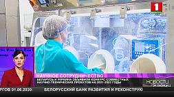 Беларусь и Украина объявили конкурс совместных научно-технических проектов на 2021-2022 годы