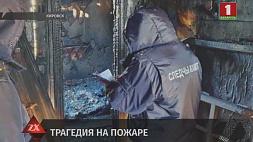Следователи устанавливает причины пожара в Кировске