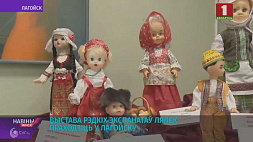 В Логойске проходит интерактивная ретро-выставка редких экспонатов кукол У Лагойску праходзіць інтэрактыўная рэтра-выстава рэдкіх экспанатаў лялек