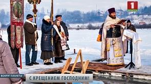 Православный мир отметил один из главных христианских праздников - Крещение