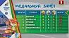 Беларусь с 14 наградами на втором месте медального зачета II Европейских игр Беларусь з 14 узнагародамі на другім месцы медальнага заліку II Еўрапейскіх гульняў
