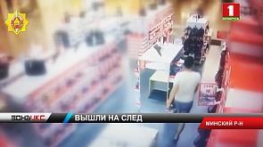 Оперативникам удалось разыскать мужчину, который забрал пару обуви из магазина