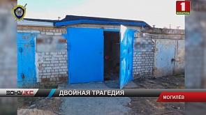 Парень и девушка погибли в гараже в Могилеве