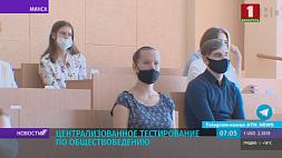 У белорусских абитуриентов сегодня ЦТ по обществоведению