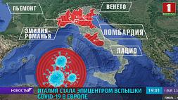 Италия стала эпицентром вспышки COVID-19 в Европе  Італія стала эпіцэнтрам успышкі COVID-19 у Еўропе