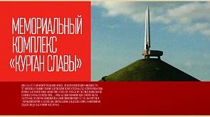"""Мемориальный комплекс """"Курган Славы"""""""