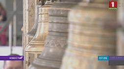 Вечер колокольной музыки состоится сегодня в Белгосфилармонии Вечар звонавай музыкі адбудзецца сёння ў Белдзяржфілармоніі