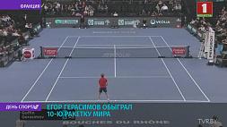 На теннисном турнире в Марселе Егор Герасимов обыграл 10-ю ракетку мира На тэнісным турніры ў Марсэлі Ягор Герасімаў абгуляў 10-ю ракетку свету Egor Gerasimov beats 10th racket of world at tennis tournament in Marseilles