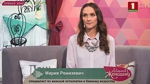 Мария Ремизевич