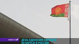 Сегодня День единения народов Беларуси и России Сёння Дзень яднання народаў Беларусі і Расіі