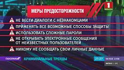 В Беларуси участились случаи мошенничества через мобильные телефоны У Беларусі пачасціліся выпадкі махлярства праз мабільныя тэлефоны