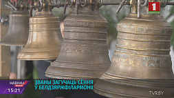 Тонна колоколов зазвучит вечером в Белгосфилармонии Тона званоў увечары загучыць у Белдзяржфілармоніі