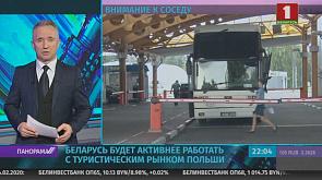 Беларусь будет активнее работать с туристическим рынком Польши