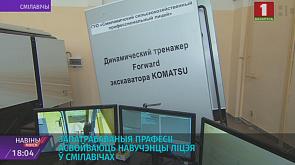 Рабочие профессии, востребованные у школьников Рабочыя прафесіі, запатрабаваныя ў школьнікаў