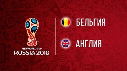 Чемпионат мира по футболу. Матч за 3-е место. Бельгия-Англия. 2:0
