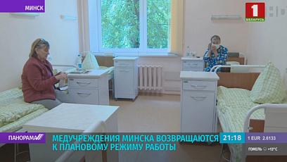 Больницы Минска постепенно возвращаются в привычный режим работы