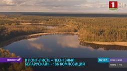"""В лонг-листе """"Песні зямлі беларускай"""" 186 композиций"""