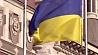 В Верховной Раде Украины сегодня  перерыв У Вярхоўнай Радзе Украіны сёння  перапынак