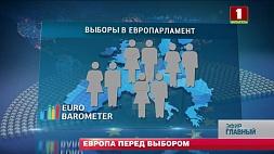 Европа в ожидании: каким станет новый Европарламент?  Еўропа ў чаканні: якім стане новы Еўрапарламент?