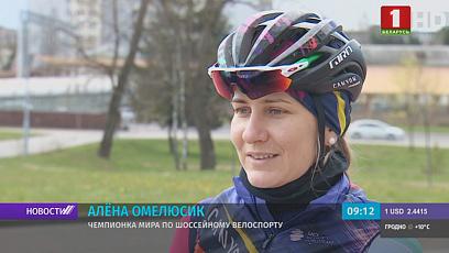 Чемпионка мира по шоссейному велоспорту Алена Омелюсик поздравляет ветеранов