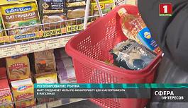 Мониторинг цен и ассортимента продуктов в магазинах