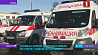Служба скорой помощи Гомеля тестирует новую программу Служба хуткай дапамогі Гомеля тэстуе новую праграму Gomel  Emergency Medical Service testing new program