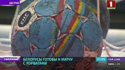 Сегодня у белорусских гандболистов день отдыха на чемпионате Европы