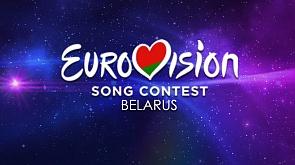 Евровидение-2019. Финал национального отбора