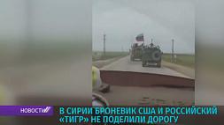 """В Сирии дорогу не поделили американский броневик и российский """"Тигр"""""""