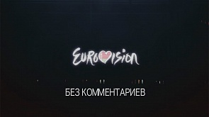 Евровидение 2019. Дневники